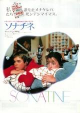 ソナチネ(1984)