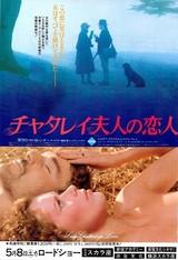 チャタレイ夫人の恋人(1982)