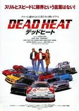 DEAD HEAT デッドヒート(1995)
