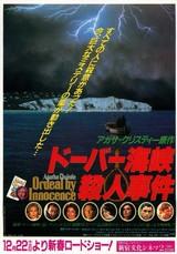 ドーバー海峡殺人事件
