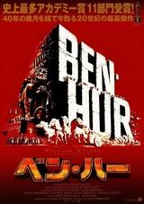 ベン・ハー(1959)