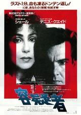 容疑者(1987)