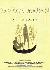 ラテンアメリカ 光と影の詩