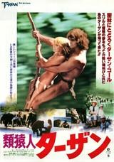 類猿人ターザン(1981)
