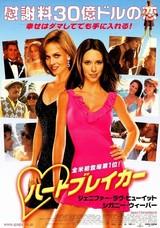 ハートブレイカー(2001)