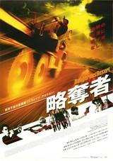 略奪者(2002)