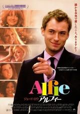 アルフィー(2004)