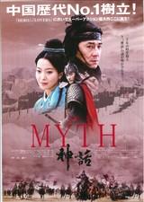 THE MYTH/神話