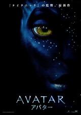 アバター(2009)の動画配信検索