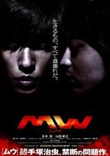 MW ムウ