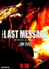 THE LAST MESSAGE 海猿の動画配信検索