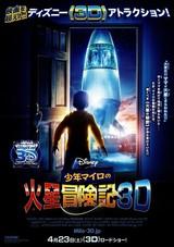 少年マイロの火星冒険記 3D