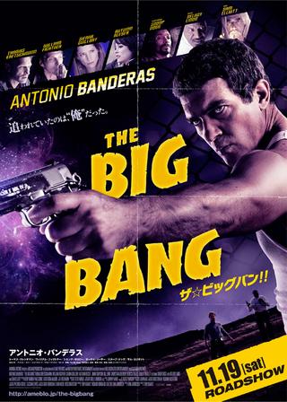 THE BIG BANG ザ☆ビッグバン!!