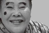 オバアは喜劇の女王 仲田幸子 沖縄芝居に生きる