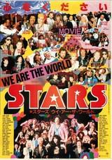 STARS ウィ・アー・ザ・ワールド