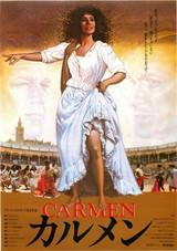 カルメン(1983・フランス イタリア)