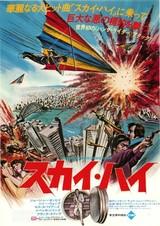 スカイ・ハイ(1975)