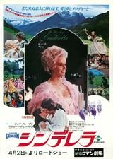 シンデレラ(1976)