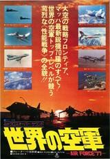 世界の空軍 AIR FORCE'77