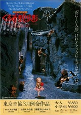 くるみ割り人形(1979)