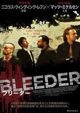 ブリーダー(1999)