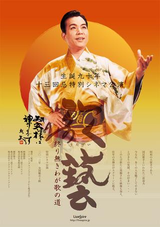 三波春夫「歌藝(うたげい) 終り無きわが歌の道」特別シネマ公演