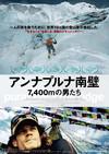 アンナプルナ南壁 7,400mの男たち