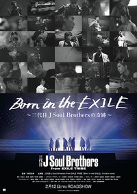 Born in the EXILE 三代目J Soul Brothersの奇跡