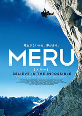 MERU メルー