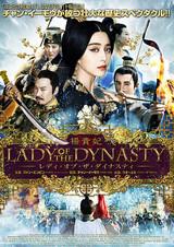 楊貴妃 Lady Of The Dynasty