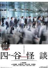 NEWシネマ歌舞伎 四谷怪談