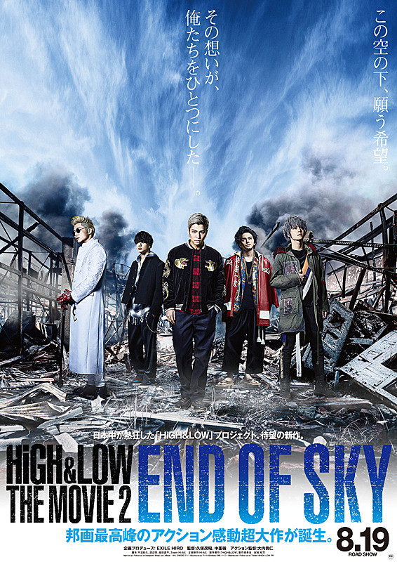 HiGH&LOW THE MOVIE 2 END OF SKY | 無 …