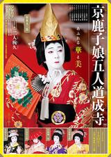 シネマ歌舞伎 京鹿子娘五人道成寺