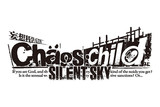 CHAOS;CHILD SILENT SKY