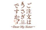 ご注文はうさぎですか?? Dear My Sister