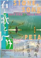 石と歌とペタ