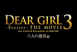 DearGirl Stories THE MOVIE3 the United Kingdom of KOCHI 六人の龍馬編