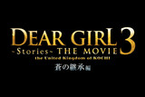 DearGirl Stories THE MOVIE3 the United Kingdom of KOCHI 蒼の継承編