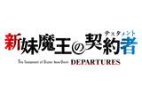 新妹魔王の契約者(テスタメント) DEPARTURES