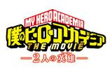 僕のヒーローアカデミア THE MOVIE 2人の英雄(ヒーロー)