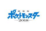 劇場版ポケットモンスター 2018(仮題)