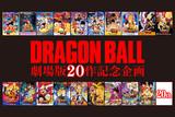 ドラゴンボール劇場版20作記念企画(仮題)
