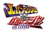 快盗戦隊ルパンレンジャーVS警察戦隊パトレンジャー en film(仮題)