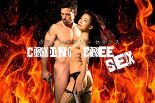 クライング フリー セックス