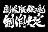 アニメ劇場版 銀魂