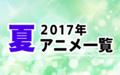 今期夏アニメ一覧 作品情報、スタッフ・声優、放送情報や最新アニメ情報も