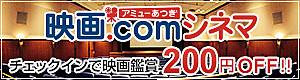 アミューあつぎ映画.comシネマ
