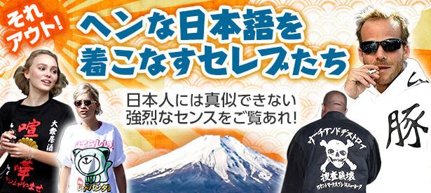 それアウト!ヘンな日本語を着こなすセレブたち