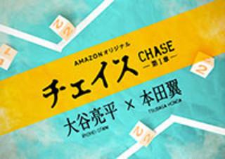 "Amazonプライム・ビデオ「チェイス 第1章」全7話""イッキ見"" 独占試写会"