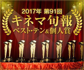 「第91回キネマ旬報ベスト・テン」第1位映画鑑賞会&表彰式